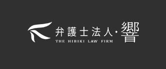 弁護士法人・響