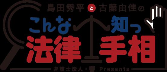 弁護士法人・響Presents 島田秀平と坂口香澄のこんな法律知っ手相